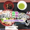 【静岡日帰りツアー②】お昼ご飯は海鮮丼を食べます「御前崎 海鮮なぶら市場」