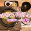 【一宮市・下田】個室が嬉しい!ランチの石焼膳と和パスタが美味しい「桜の和み 一宮