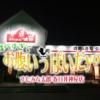 【春日井市・神屋町】品数豊富な食べ放題でお腹いっぱい♪「すたみな太郎 春日井神屋店