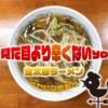 【岐阜・柳津町】辛さがマイルドな台湾ラーメンが後引く美味しさです「金太郎ラーメン