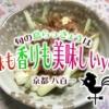 【岐阜県・岐阜市】春が旬!島らっきょうを簡単に美味しく調理して食べましょう「京都