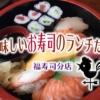 【岐阜県・羽島市】旬のネタを使ったお寿司と手作り惣菜が美味しい「福寿司分店」