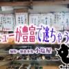 【岐阜県・岐阜市】安くて美味しい定食屋が、JR岐阜駅近くにありますよ!御食事処「小