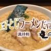 【名古屋市・中村区】人気の玉子とじラーメンは優しくて美味しいです「萬珍軒」
