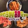 【一宮市・牛野通】夏にスタミナをつけて元気になろう!焼肉「食道園」