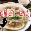 ※更新【岐阜県/真砂町】本格的なベトナム料理が食べられる「ベトナム料理 フォークチ