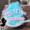 【一宮市・奥町】五平餅や軽食おやつとふわふわかき氷が食べられるお店「五平餅 はっ
