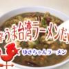 【名古屋市・引山】ニンニクと鶏ミンチが癖になる!台湾ラーメン「ゆきちゃんラーメン