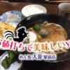 【一宮市・本町】平日昼限定!きしめん定食がお得でオススメ「大源 駅前店」
