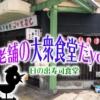 【一宮市・本町】老舗の大衆食堂で日替りランチをいただきます「日の出寿司食堂」