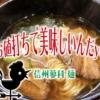 ※追記【一宮市・三条】寒い日には温かい和風らーめんとセットで「信州蓼科 麺」