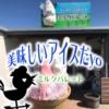 【三重県・津市】津を通るなら是非寄りたい美味しいアイスクリームショップ「ミルクパ