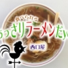 【三重県・浜島町】のどかな場所でゆっくり食べる贅沢「西口屋」