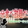 【三重県・松坂市】精肉店が経営する国産牛が90分食べ放題「Dream オーシャン」