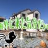 【三重県・志摩市】異国情緒あふれる場所は映えスポットだらけでした「志摩地中海村」