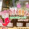 【岐阜県・本巣市】美味しいハチミツみ~つけた!「富有柿の里いとぬき」