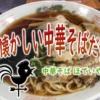【一宮市・桜】50年続く昔ながらの美味しい中華そば「中華そば ほていや」