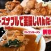 【岐阜市・笠松町】ベトコンもオススメだけどゲソカラは是非食べて欲しい美味しさ!「