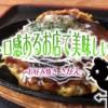 【一宮市・栄】昭和歌謡が流れるレトロなお店で美味しいランチを食べてきた「お好み焼