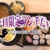 【岐阜県・羽島市】平日限定の美味しい寿司ランチを食べてきました「にぎりの徳兵衛