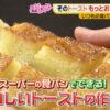 ハピスタ「スーパーの食パンでできる!おいしいトーストの作り方」|2020年1月27日(月